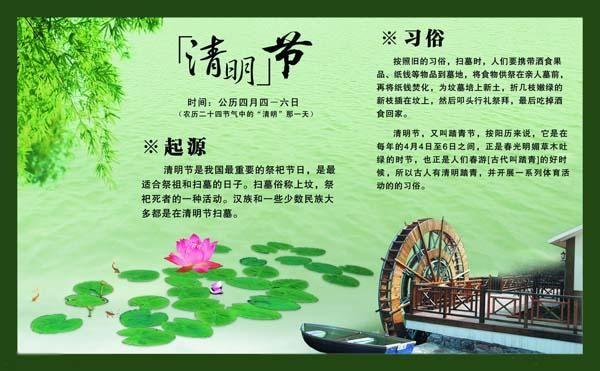 清明节是二十四节气之一,又是传统的具有悲情色彩的民族大节。此节一般在公历4月5日前后(农历二月底三