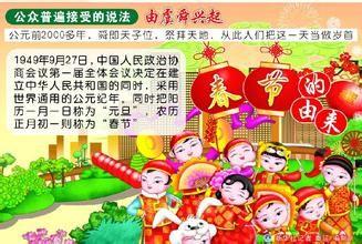 春节的由来图片