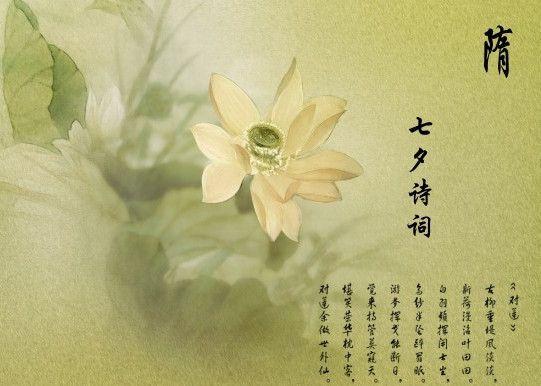 关于七夕的诗句  历代文人墨客根据牛郎织女的故事的内容,截取与自己心境相同的一点写进诗文,留下许多流