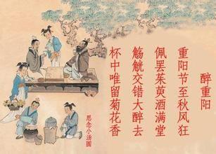 重阳节的习俗