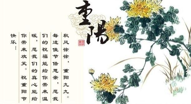 """《易经》将""""九""""定为阳数,两九相重称为""""重九"""",两阳相逢又称""""重阳""""。九月初九即我国的传统节日"""""""