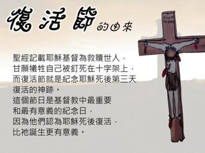 复活节的由来图片