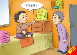 春节禁忌  新年第一天,谁都希望一年的开始百事遂意。有个好兆头。因此,禁忌极多,集中体现了人们趋吉避