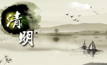 我国传统节日清明节大约始于周代,已有2500多年的历史。清明是我国一个很重要的节气,清明一到,气温升