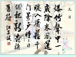 春节赋诗填词,可以说在文人学士中习已成俗。他们或抒情,或言志,或应制,为后人留下了许多佳句名篇。