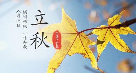 """立秋是什么意思?每年8月8日左右立秋。据《月令七十二候集解》载:""""秋,揪也。物于此而揪敛(音脸,意"""