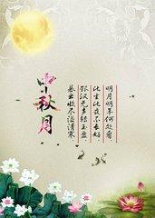 中秋节的诗句  月亮是悬挂在天空的一首诗!有人说:我们的文学至少有一半是月光文学。中秋节是月亮的节日