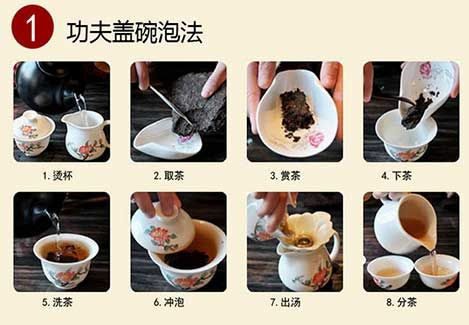 黑茶怎么泡