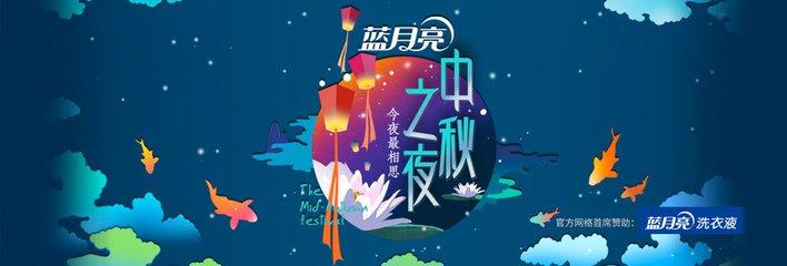 """八月十五中秋节,又称""""仲秋""""、""""团圆节""""、'""""八月节""""等。  湖南省城市多以月饼,农村还以粽糍群"""