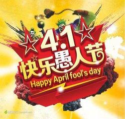 4月1日愚人节