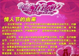 情人节的由来  2月14日是盛行于西方国家的情人节。情人节是个浪漫温馨的节日。这一天充满着浓浓的爱意和浪
