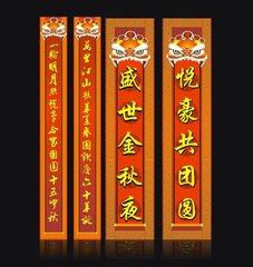 中秋节对联