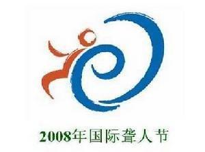 国际聋人节
