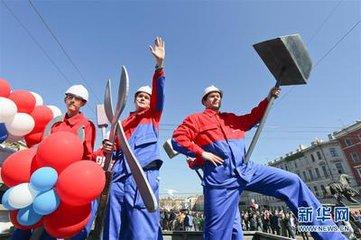 俄罗斯劳动节