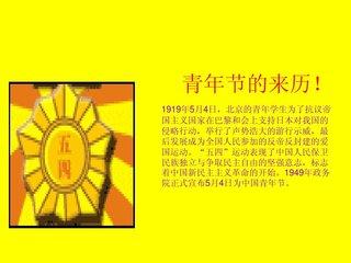 五月四日,是中国青年节。  以五月四日为中国青年节,原是陕甘宁边区的青年组织所规定的。这个规定得