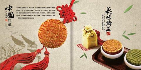 月饼的美食文化