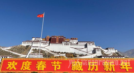 藏历新年是什么时候