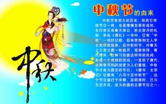 中秋节的来历和习俗  中秋节是中国最重要的节日之一。我们的祖先认为农历的七月、八月和九月份属于 秋季。