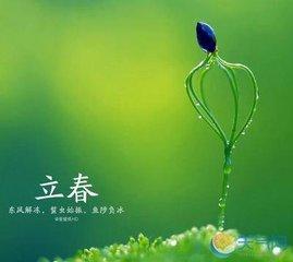 立春节气自然气候