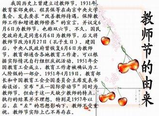9月10日是中国教师的法定节日。这一天,师生召开庆祝大会。  教师节是中国政府于1985年1月21日正式规