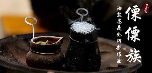 傈僳族油盐茶