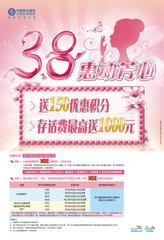 中国三八妇女节的确立