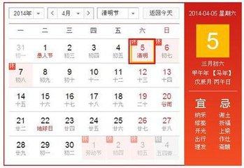 清明节是几月几日呢?或者说清明节是哪天呢?应该说在阳历4月5日前后,在20世纪的100年中。清明在4月4日