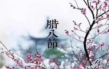 """十二月,民间俗称""""腊月""""、""""花月""""。腊八是我国古老的传统节日。""""腊""""是古代的一种祭礼,即一年辛勤"""