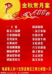 中秋节赏月宴