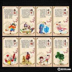 中国传统节日有哪些
