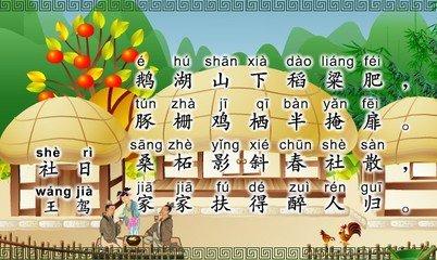 唐代社日习俗