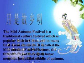 中秋节的起源