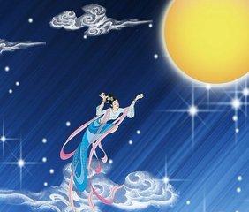 中秋节的传说