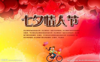 七夕情人节祝福语