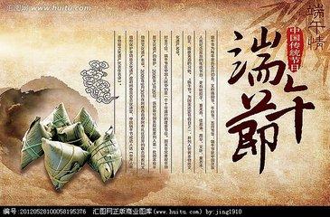 中国的传统节日