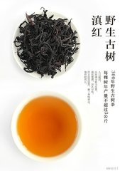 """什么是滇红  滇红""""滇红茶""""是一种中国红茶,用作较高端的美食红茶,有时用于各种茶叶混合物。滇红与其他"""