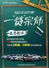 """田家骅用""""魔球""""法推出""""中国教师节""""。  如果说""""太阳底下再没有比教师这个职业高尚的了""""(夸美纽"""