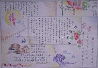 关于中秋节的资料