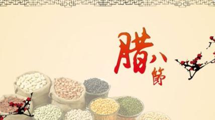 """农历十二月初八日,因为腊月,故称""""腊八节"""",为民间节日。宋孟元老《东京梦华录》云,腊八源于佛教传"""