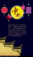 """农历八月十五日为中秋节。这一天,徽州人全家团聚,""""月圆人圆"""",又称为""""团圆节""""。晚上,全家老少团"""