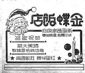 民国时期的圣诞节