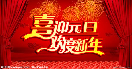 元旦·新年·春节