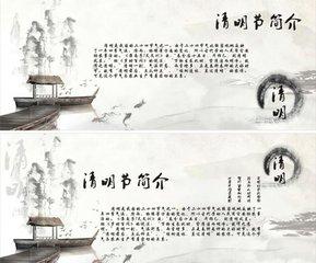 清明节简介
