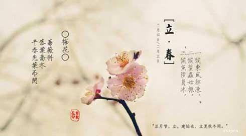立春的诗句  立春位列二十四节气之首,与立春相关的诗词歌赋、民间谚语也是异彩纷呈。下面是立春诗词鉴赏