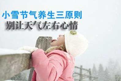 小雪节气养生