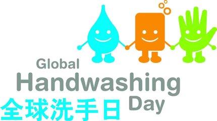 全球洗手日