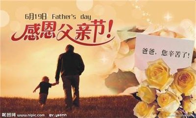 中国父亲节