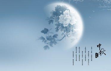 如果将中秋节吃月饼、玩兔爷、拜月这些活动都成为俗文化,那么在中秋之夜吟一首诗、对两副对予、猜几个