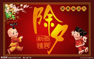 除夕与春节