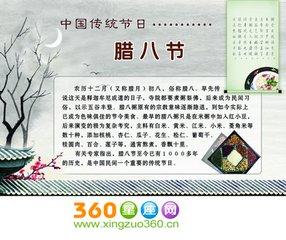 """农历腊月(十二月)初八,称为""""腊八节"""",古时叫""""腊日"""",有祭祀先祖和吃""""腊八粥""""的习俗,这是一个"""